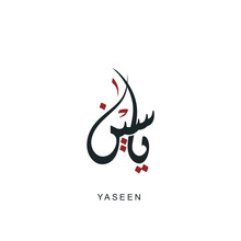 "Arabic Calligraphy Diwani Style Of An Arabian Name ""Yaseen"""