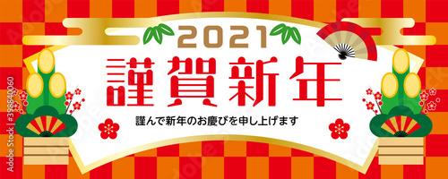 Foto 鮮やかな市松模様の扇型新年挨拶ヘッダーデザイン/横長