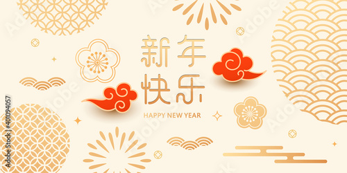 Fototapeta Set of Chinese traditional holiday elements, new year poster or banner design obraz