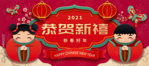 2021 3d paper cut new year banner Fotobehang