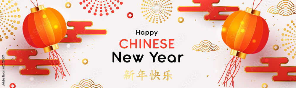 Fototapeta Happy Chinese New Year banner. Modern design with red, gold Chinese hanging lantern, golden tinsel and fireworks in the clouds on white background. Horizontal poster, greeting card, header for website