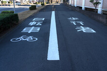 "Pavement For Pedestrians And Bicycles, Tsukuba, Ibaraki, Japan. Translation: ""Bicycles. Pedestrians."""