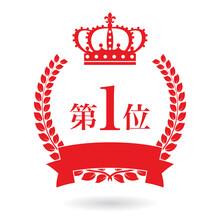 第一位のスタンプ ローレル月桂樹や麦 Stamp Of No.1 With Laurel
