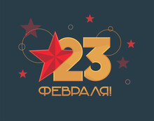 "Template For February 23 On A Dark Background With A Red Star. In Gold Lettering. Translation: ""February 23""."