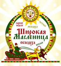 Maslenitsa Or Shrovetide. Сharacters And Ornament Elements On The Theme Of Great Russian Holiday Shrovetide. Russian Maslenitsa. Vector Illustration.  Russian Translation  Happy Shrovetide Maslenitsa.