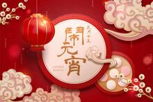 Red CNY Lantern Festival Background