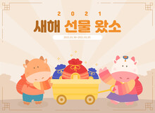 2021 Cow Character Illustration Collection :Happy New Year! Or I Offer You My Hearty Wishes For Your Happiness In The New Year