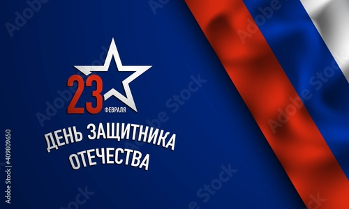 Photo Defender of the Fatherland Day Background. Vector Illustration.