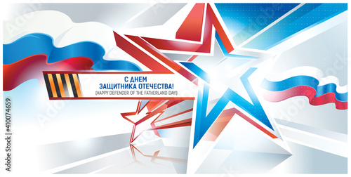 Stampa su Tela Background dedicated to the holiday of February 23, celebrated in Russia,  Defender of the Fatherland Day