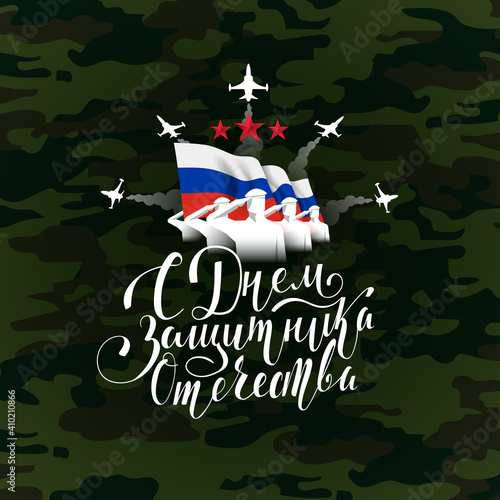 Obraz 23 February lettering vector illustration 23 February schedule decoration flyers for holiday. Translation: February 23 Defender of the Fatherland Day. vector illustration stylish hipster frames vector - fototapety do salonu