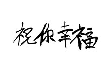 Chinese Character  Handwritten Calligraphy Font , Free Hand Writing