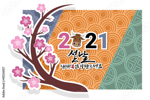 Obraz Translation: 2021, New Year, Happy New Year. Happy New Year (Seollal) 2021 year of the Ox vector illustration. Suitable for greeting card, poster and banner.  - fototapety do salonu