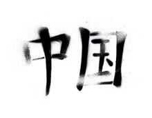 Chinese Character, China, Pinyin, Graffiti Style