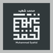 Arabic Calligraphy Design With A Kufic Model Bearing The Name Muhammad Syahid