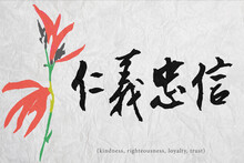 Chinese Calligraphy Ai Translation: Kindness, Righteousness, Loyalty, Trust