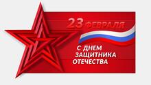 Russian Holiday 23 February