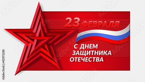 Photo Russian holiday 23 February