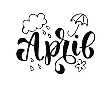 Hand-drawn Text April With Umbrella, Cloud, Rain And Flower. Vector Illustration, Brush Calligraphy. For Seasons Print Design. For Invitation, Card.