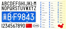China Car License Plate, Letters, Numbers And Symbols, Vector Illustration, Asiatic Country