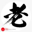 老・Rō(筆文字・手書き)
