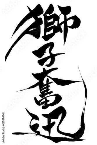 Foto 筆文字 獅子奮迅