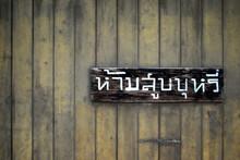 Vintage Wooden No Smoking Sign Thai Language (Translation No Smoking )