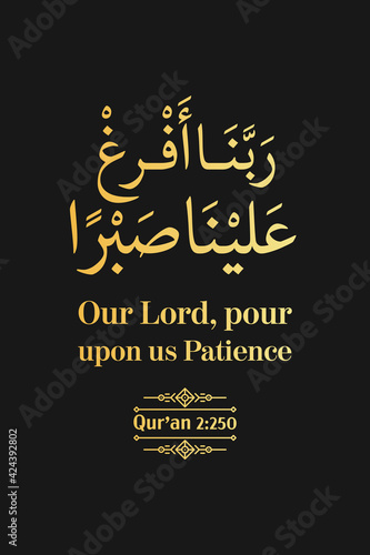 "Fotografija ""Our Lord Pour Upon Us Patience"