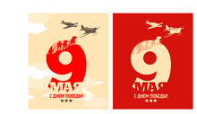 Great Victory Day Vector. Ready-made Logo For The Day Of May 9. Banner For Congratulations.