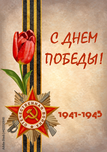 Victory Day postcard design with text written in Russian, illustration