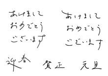 新年の挨拶 ペン字風の文字素材セット
