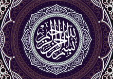 Beautiful Written Islamic Arabic Calligraphy Meaning Bismillah Name Allah Compassionate Merciful Round Floral Frame Pattern Background