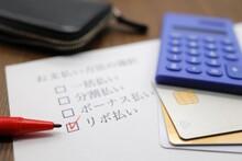 支払い方法の選択 リボ払い