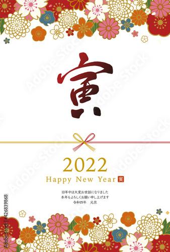 Fototapeta 水引と筆文字の寅と和柄の花の優美でおめでたい2022年の年賀状テンプレートのベクターイラスト(縦) obraz