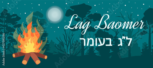 Valokuva Lag Baomer translated into English means - festive day 33 from Passover to Shavuot on the Jewish calendar