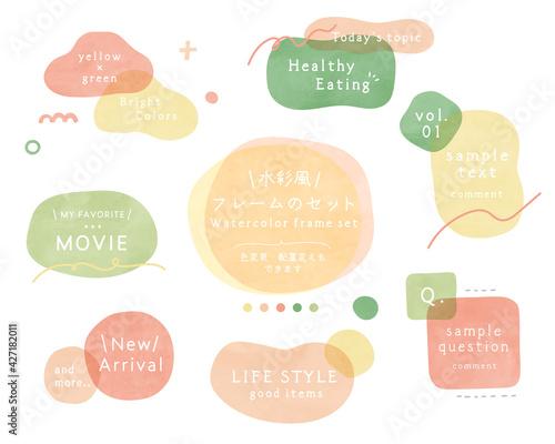 Obraz 水彩風の背景フレームのセット 手描き 質感 テクスチャ 枠 デザイン かわいい カラフル - fototapety do salonu