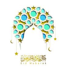 Eid Mubarak Greeting Islamic Banner Background With Arabic Pattern Geometric Moroccan Ornament