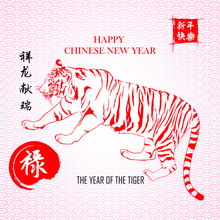 Happy Chinese New Year. Red Tiger Drawing For 2022, Everything Goes Smoothly And Small Chinese Text Translation: Chinese Calendar For Tiger 2022.