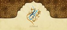 Eid Mubarak Font Design Means Happy Ramadan With Arabesque Patterns Onion Dome