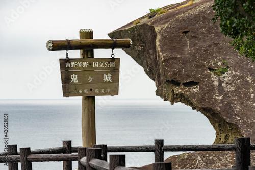 Fototapeta 紀伊半島でみた絶壁 (日本 - 和歌山 - 鬼ヶ城)
