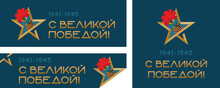 "A Holiday With A Great Victory. Set Of Carnation Design With St. George Ribbon And Gold Star On Dark Blue Background. Translation: ""With A Great Victory!"""