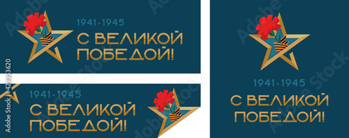 A Holiday With A Great Victory. Set of carnation design with St. George ribbon and gold star on dark blue background. Translation: