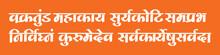 Lord Ganesha Sanskrit Shlok (Vakratunda Mahakaya Suryakoti Samaprabha Nirvighnam Kurume Deva Sarva Karyeshu Sarvada) In Hindi Calligraphy.
