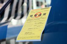 駐車違反のイメージ(日本の駐車違反のチケット)
