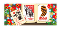 "May 9, Victory Day. An Image Of A Photo Album With Old Photos On The Background Of Victory Flowers. Translation: ""May 9. Happy Victory Day!"""