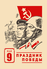 May 9, Great Victory Vector. A Soldier And A Sailor On The Background Of A Red Russian Flag In A Retro Style.