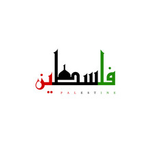 Palestine Beautiful Arabic Lettering Calligraphy Over White Background