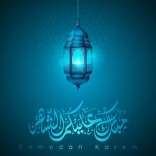 Ramadan Kareem Arabic Lantern Calligraphy Background