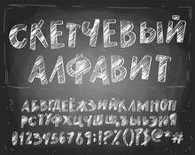 Russian Cyrillic Alphabet A Sketchy Vector Design