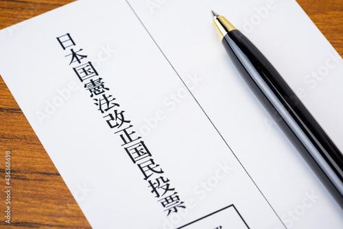 Fototapeta 憲法改正国民投票用紙とボールペン・国民投票法改正のイメージ