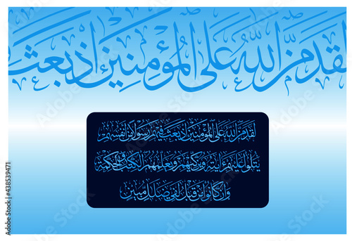 Arabic Calligraphy from verse number 164 from chapter Aal-Imran 3 of the Noble Quran Fotobehang